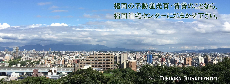 福岡の不動産売買・賃貸のことなら、福岡住宅センターにおまかせ下さい。